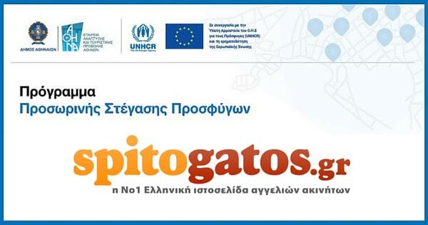 develop athens προγραμμα στεγασης προσφυγων